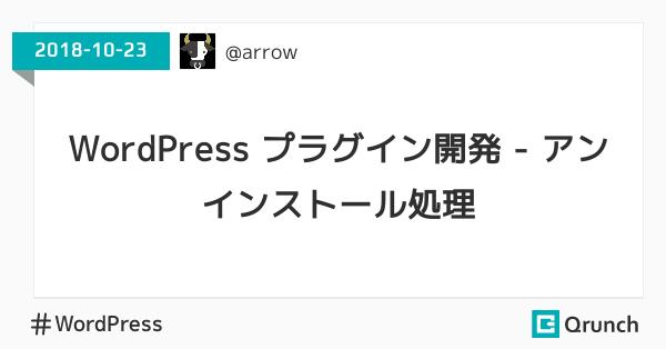 WordPress プラグイン開発 - アンインストール処理