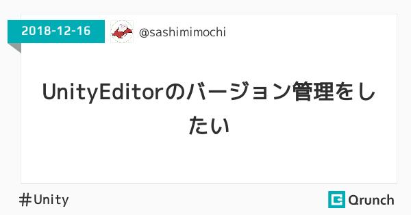 UnityEditorのバージョン管理をしたい