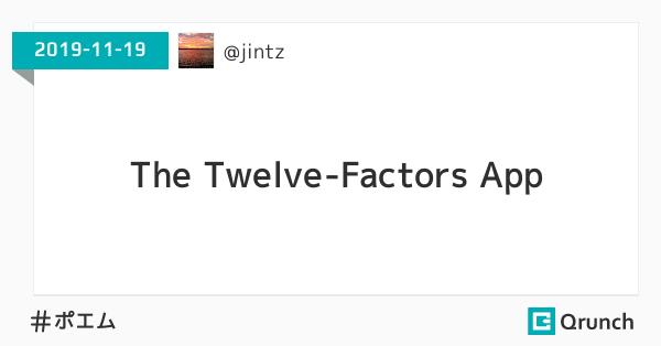 The Twelve-Factors App