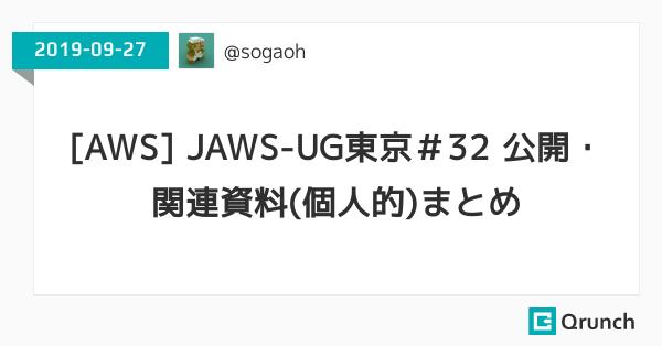 [AWS] JAWS-UG東京#32 公開・関連資料(個人的)まとめ