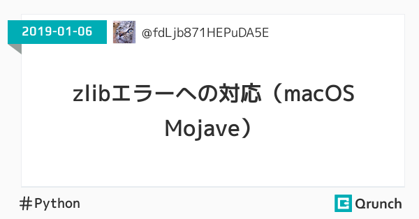 zlibエラーへの対応(macOS Mojave)