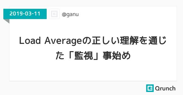 Load Averageの正しい理解を通じた「監視」事始め