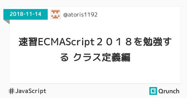 速習ECMAScript2018を勉強する クラス定義編