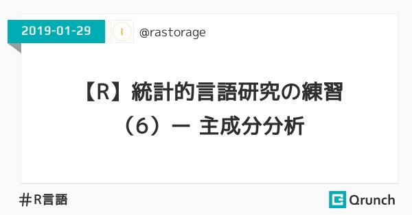 【R】統計的言語研究の練習(6)ー 主成分分析
