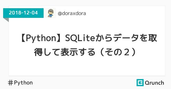 【Python】SQLiteからデータを取得して表示する(その2)