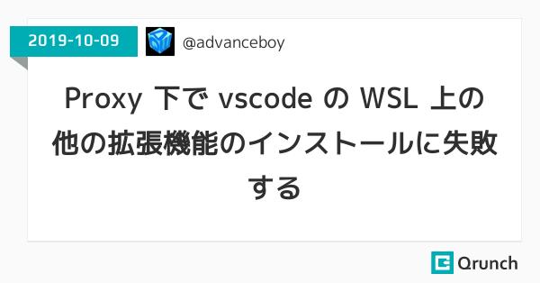 Proxy 下で vscode の WSL 上の他の拡張機能のインストールに失敗する