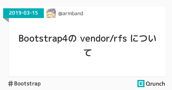 Bootstrap4の vendor/rfs について