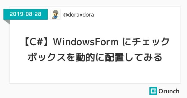 【C#】WindowsForm にチェックボックスを動的に配置してみる