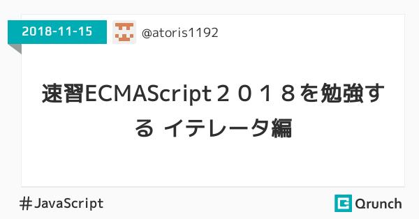 速習ECMAScript2018を勉強する イテレータ編