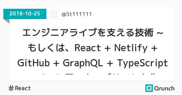 エンジニアライブを支える技術 ~ もしくは、React + Netlify + GitHub + GraphQL + TypeScript でイベント用のウェブサイトを作った話 ~