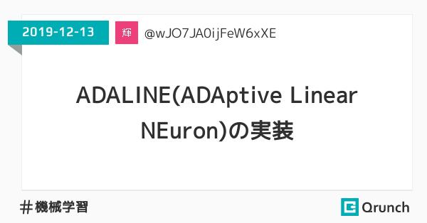 ADALINE(ADAptive Linear NEuron)の実装