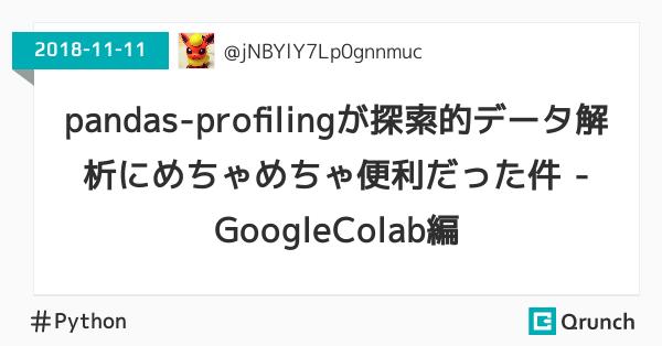 pandas-profilingが探索的データ解析にめちゃめちゃ便利だった件 - GoogleColab編