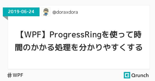 【WPF】ProgressRingを使って時間のかかる処理を分かりやすくする