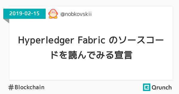 Hyperledger Fabric のソースコードを読んでみる宣言