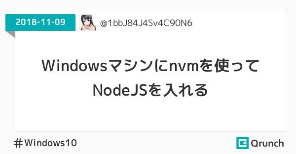 Windowsマシンにnvmを使ってNodeJSを入れる