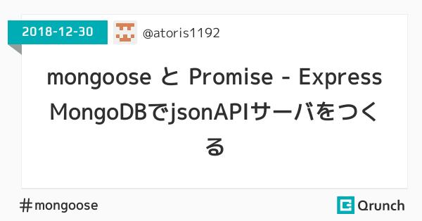 mongoose と Promise - Express MongoDBでjsonAPIサーバをつくる
