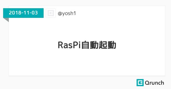 RasPi自動起動