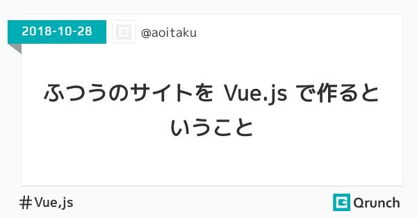 ふつうのサイトを Vue.js で作るということ
