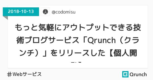 もっと気軽にアウトプットできる技術ブログサービス「Qrunch(クランチ)」をリリースした【個人開発】