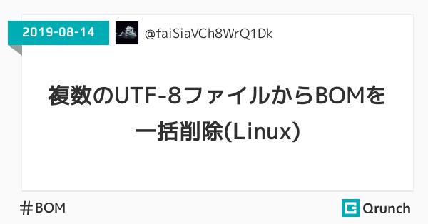 複数のUTF-8ファイルからBOMを一括削除(Linux)