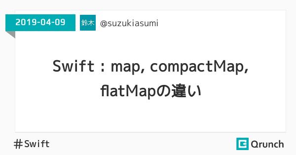 Swift : map, compactMap, flatMapの違い
