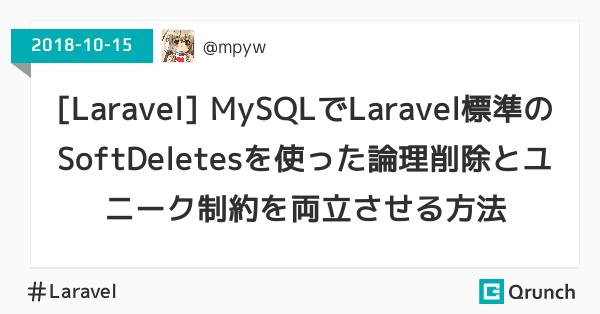 [Laravel] MySQLでLaravel標準のSoftDeletesを使った論理削除とユニーク制約を両立させる方法