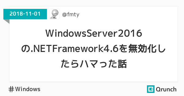 WindowsServer2016の.NETFramework4.6を無効化したらハマった話