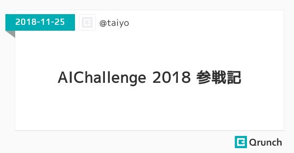 AIChallenge 2018 参戦記